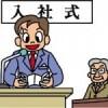 新入社員の入社式に使える代表挨拶の良い文例と自己紹介の例