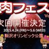 ゴールデンウィークのフェス・東京肉フェスのチケットやイベント情報