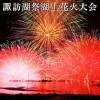 諏訪湖祭湖上花火大会2016日程やチケット販売・駐車場情報