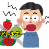 スイカのアレルギー症状で唇や喉のかゆみやじんましんの対処法とは