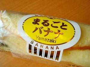 まるごとバナナ