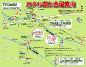 久我山ホタル祭り2016案内図