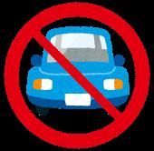 車通行禁止